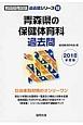 青森県の保健体育科 過去問 2018 教員採用試験過去問シリーズ10