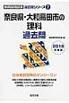 奈良県・大和高田市の理科過去問 2018 教員採用試験過去問シリーズ