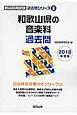 和歌山県の音楽科過去問 2018 教員採用試験「過去問」シリーズ
