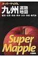スーパーマップル 九州 道路地図 福岡・佐賀・長崎・熊本・大分・宮崎・鹿児島