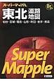 スーパーマップル 東北 道路地図 B5判 仙台・宮城・福島・山形・秋田・岩手・青森