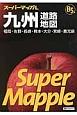 スーパーマップル 九州 道路地図 B5判