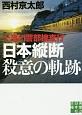 日本縦断 殺意の軌跡 十津川警部捜査行