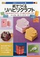 紙でつくるリハビリクラフト 高齢者のクラフトサロン4 切り紙・箱・紙すき・アクセサリーなど、簡単にできて