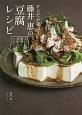 からだが喜ぶ!藤井恵の豆腐レシピ おいしい糖質オフで美肌&ヘルシー