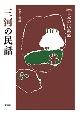 三河の民話 日本の民話<新版>65