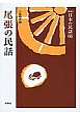 尾張の民話 日本の民話<新版>66