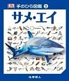 サメ・エイ 手のひら図鑑9