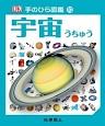 宇宙 手のひら図鑑10
