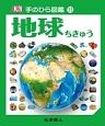地球 手のひら図鑑11