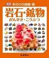 岩石・鉱物 手のひら図鑑12