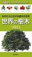 世界の樹木 ネイチャーガイドシリーズ 手のひらに広がる樹木の世界