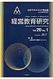 経営教育研究 20-1 2017January 特集:企業変革と戦略マネジメント 日本マネジメント学会誌(旧・日本経営教育学会)