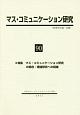 マス・コミュニケーション研究 (90)