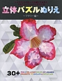 立体パズルぬりえ フラワー編 アートセラピーシリーズ