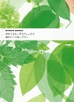 ボタニカル・グラフィックス 植物モチーフの美しいデザイン