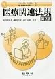 医療関連法規<第2版> 新・医療秘書実務シリーズ4