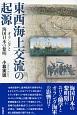 東西海上交流の起源 オランダと海国日本の黎明