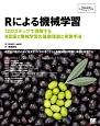 Rによる機械学習 Programmer's SELECTION 12のステップで理解するR言語と機械学習の基礎理論