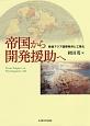 帝国から開発援助へ 戦後アジア国際秩序と工業化