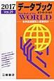 データブック オブ・ザ・ワールド 2017 世界各国要覧と最新統計