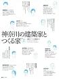 神奈川の建築家とつくる家 (2)