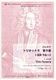 コレルリ/トリオソナタ 第9番 ト長調 作品1-9 CD付