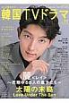 もっと知りたい!韓国TVドラマ (77)