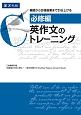 英作文のトレーニング 必修編