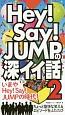 Hey!Say!JUMPの深イイ話 (2)