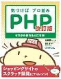 気づけばプロ並みPHP<改訂版>