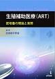 生殖補助医療(ART)