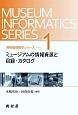 ミュージアムの情報資源と目録・カタログ 博物館情報学シリーズ1