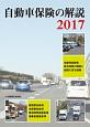 自動車保険の解説 2017 自家用自動車総合保険の概要と創設に至る経緯