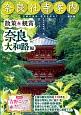 奈良社寺案内 散策&観賞 奈良大和路編<最新版> 2017 古都の美術・歴史を訪ねて