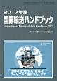 国際輸送ハンドブック 2017