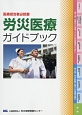 労災医療ガイドブック<改訂5版>