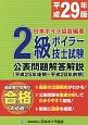 2級ボイラー技士試験 公表問題解答解説 【平成25年後期~平成28年前期】 平成29年