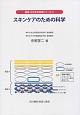 スキンケアのための科学 健康・化学まめ知識シリーズ2