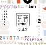 京音-KYOTO- vol.2