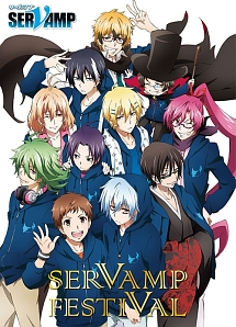TVアニメ 「SERVAMP-サーヴァンプ-」 スペシャルイベント 「SERVAMP FESTIVAL」