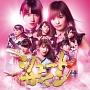 シュートサイン(B)(DVD付)