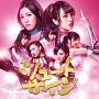 シュートサイン(D)(DVD付)
