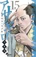 アサギロ-浅葱狼- (15)