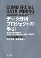 データ分析プロジェクトの手引 データの前処理から予測モデルの運用までを俯瞰する2