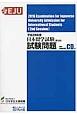 日本留学試験(第2回)試験問題 聴解・聴読解問題 CD付 平成28年