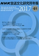 NHK放送文化研究所年報 2017 (61)