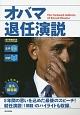 オバマ退任演説 対訳 生声CD&電子書籍版付き