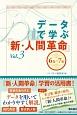 データで学ぶ『新・人間革命』 6巻~7巻 (3)