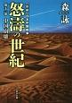 怒濤の世紀 中国大分裂 新編・日本中国戦争 (11)